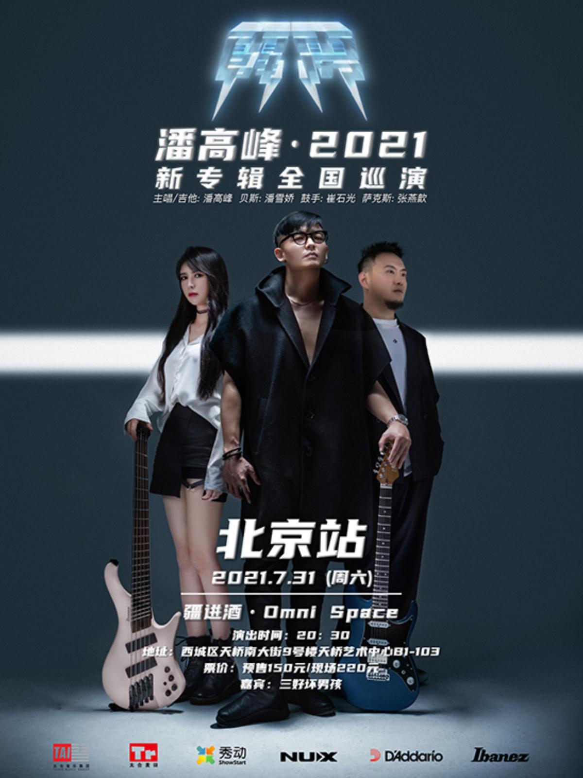 潘高峰《霹雳》新专辑首发式LVH