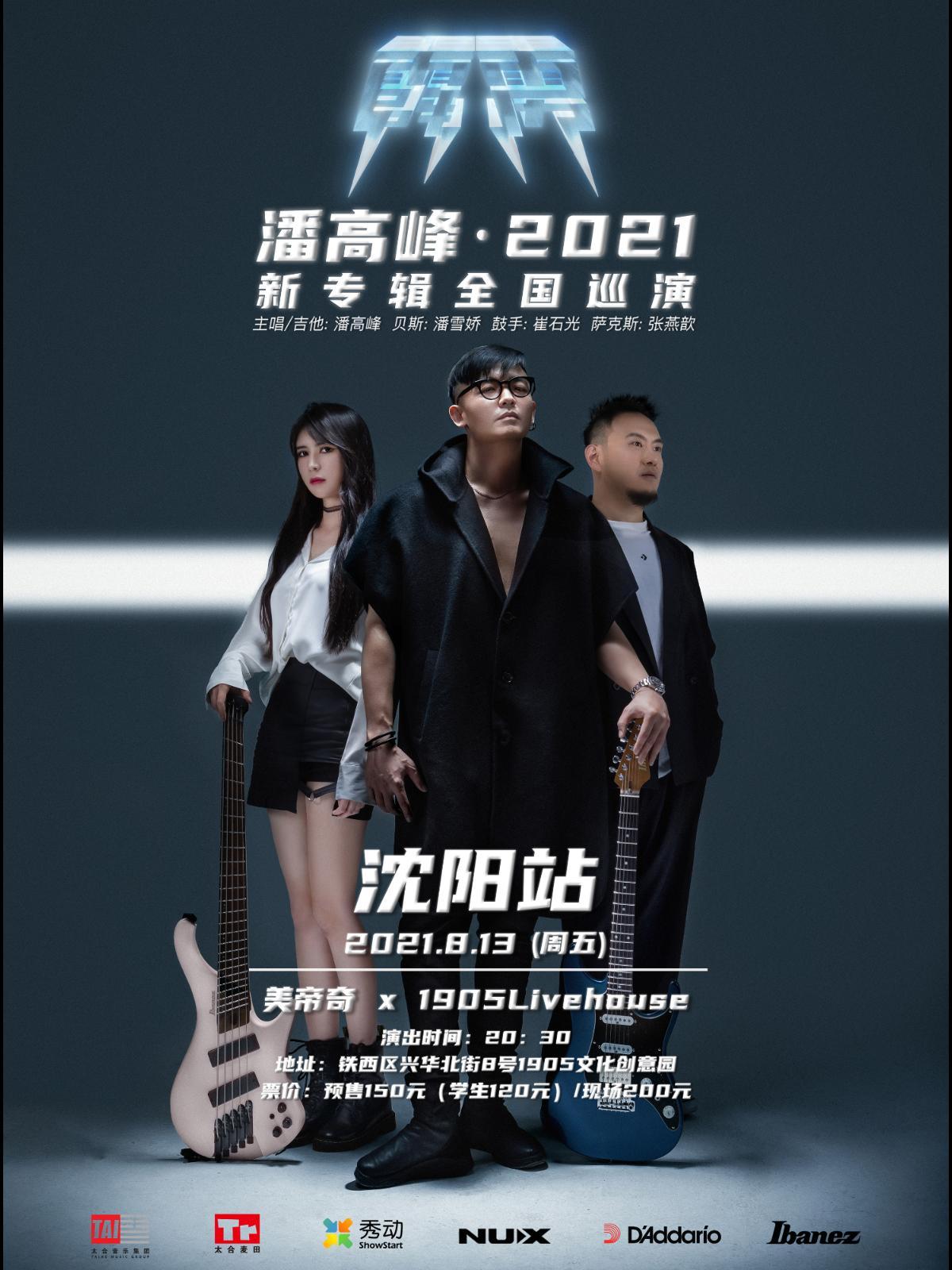 潘高峰2021新专辑《霹雳》巡演LVH