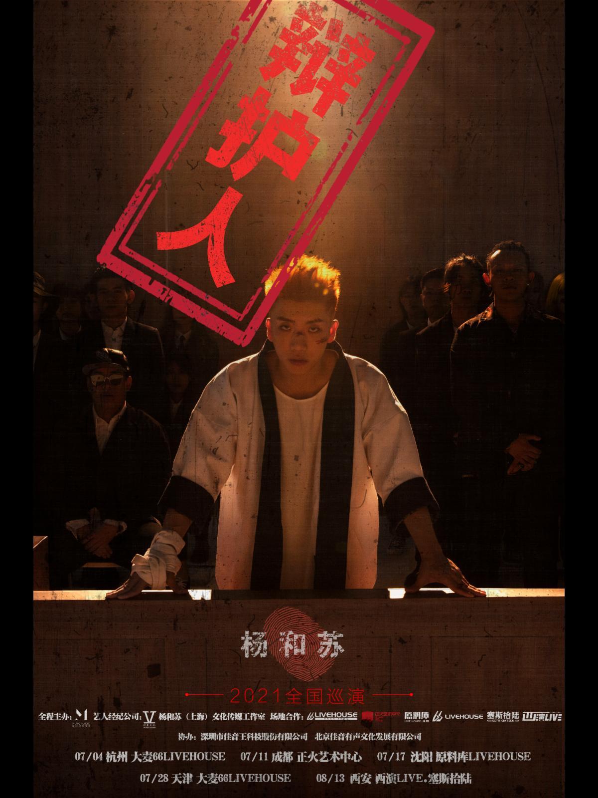"""【西安站】杨和苏2021""""辩护人""""巡演 LVH"""