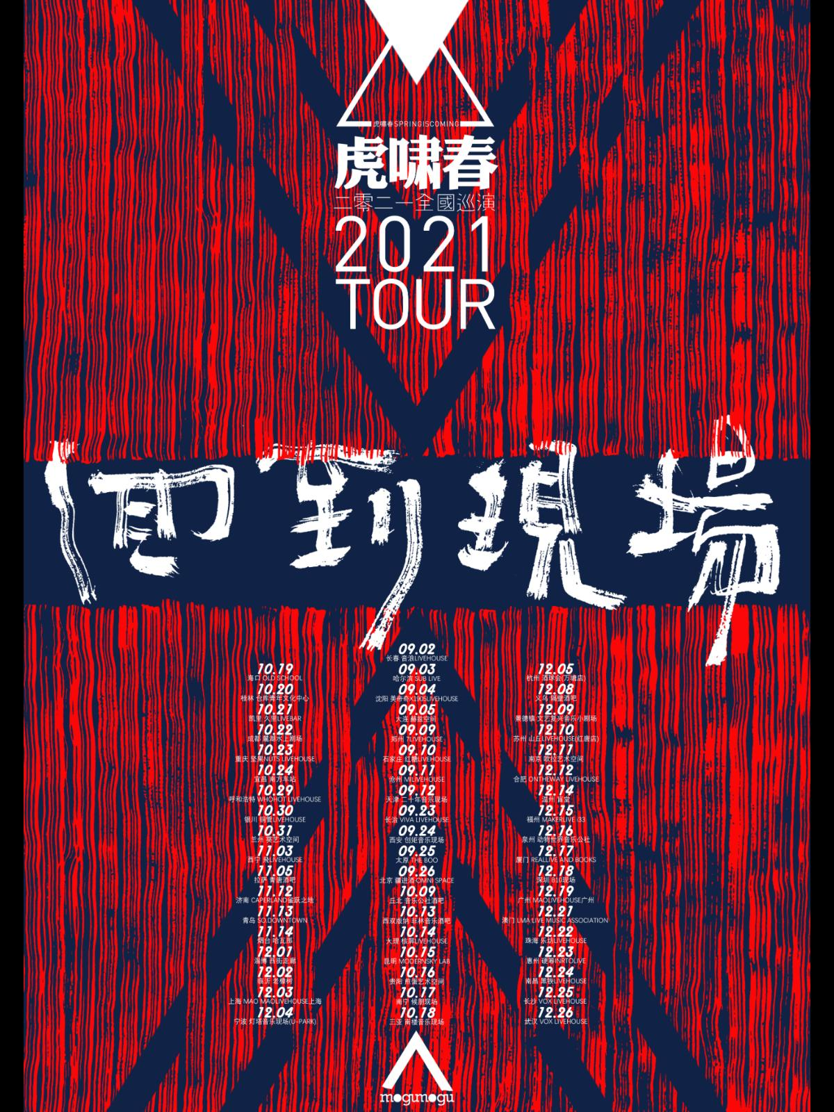 「虎嘯春」《回到現場》2021巡演