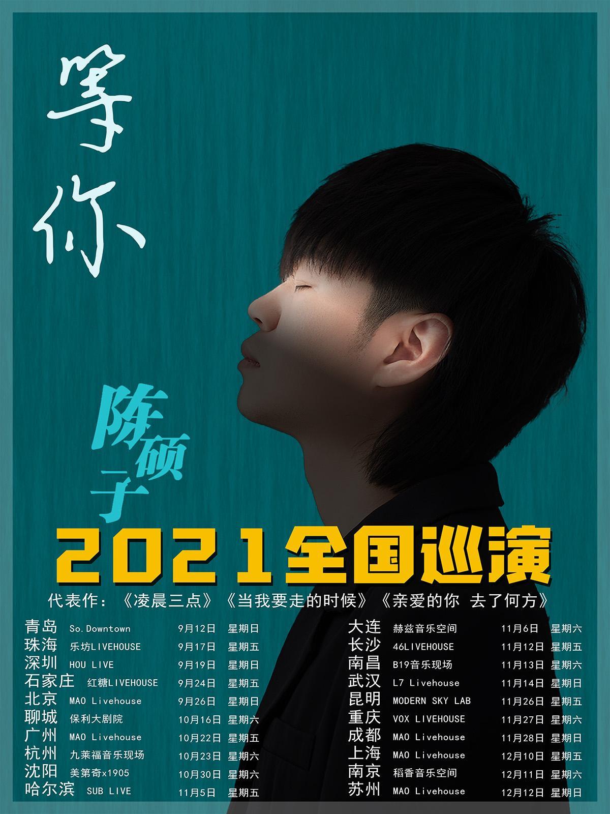 「陈硕子」《等你》2021 哈尔滨站
