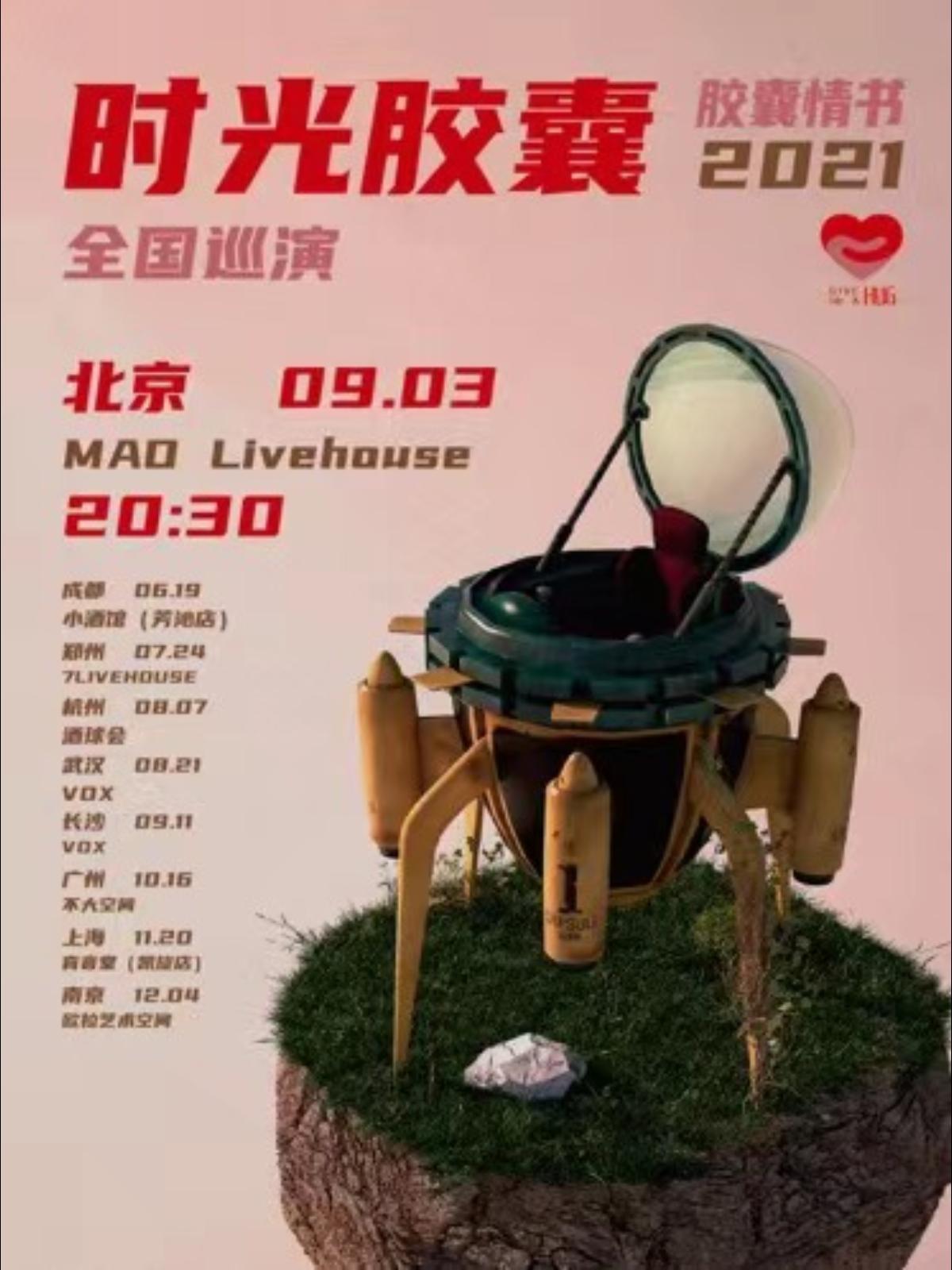 【北京站】时光胶囊