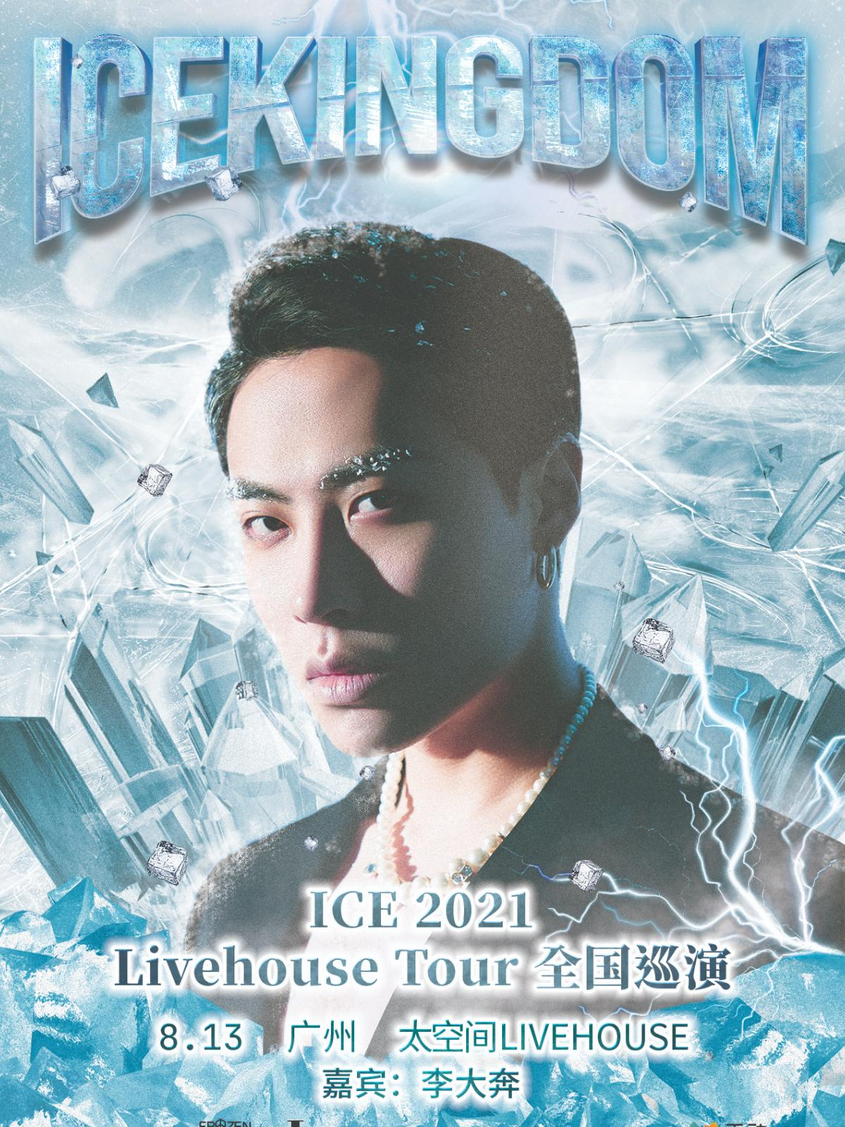 """ICEKINGDOM""巡演 -广州站"