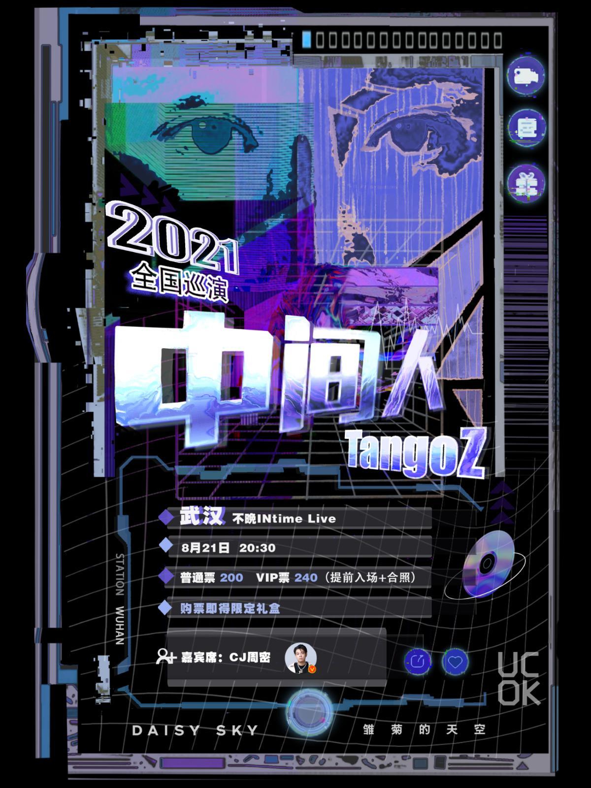 【武汉站】TangoZ 《中间人》2021巡演LVH