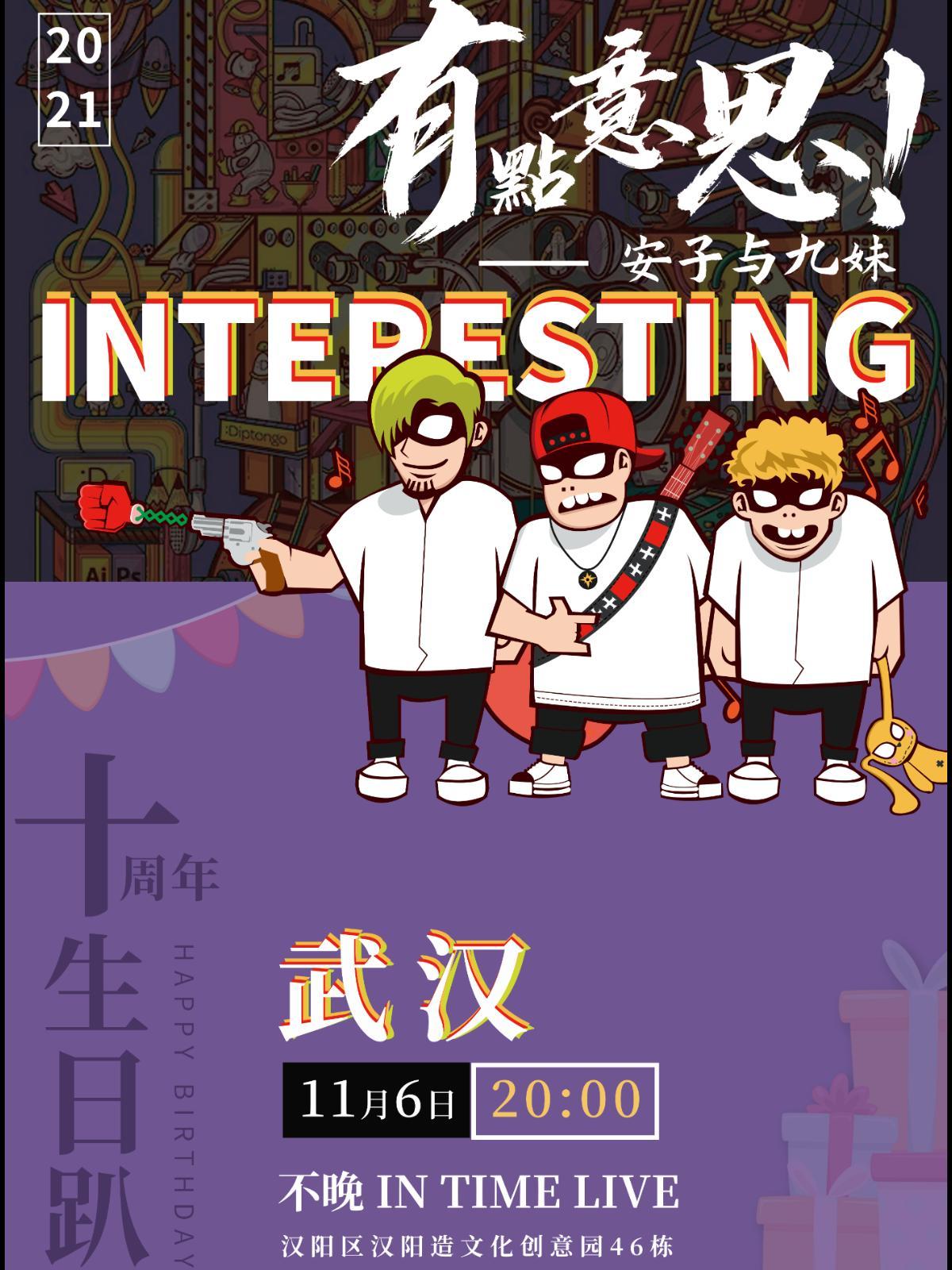 【武汉站】「安子与九妹」《有点意思》十周年生日特别场LVH