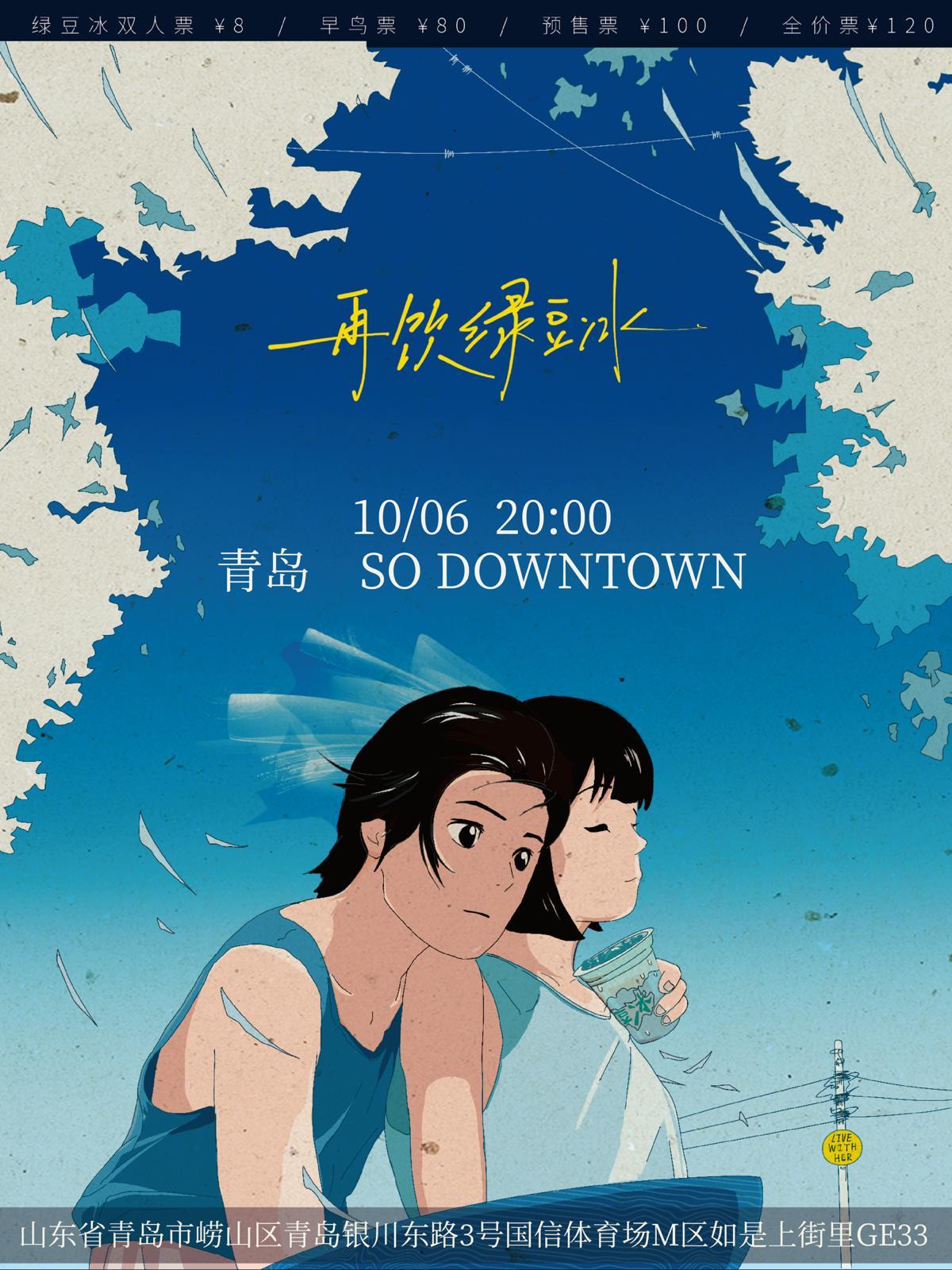 《再饮绿豆冰》2021夏季限定巡回青岛