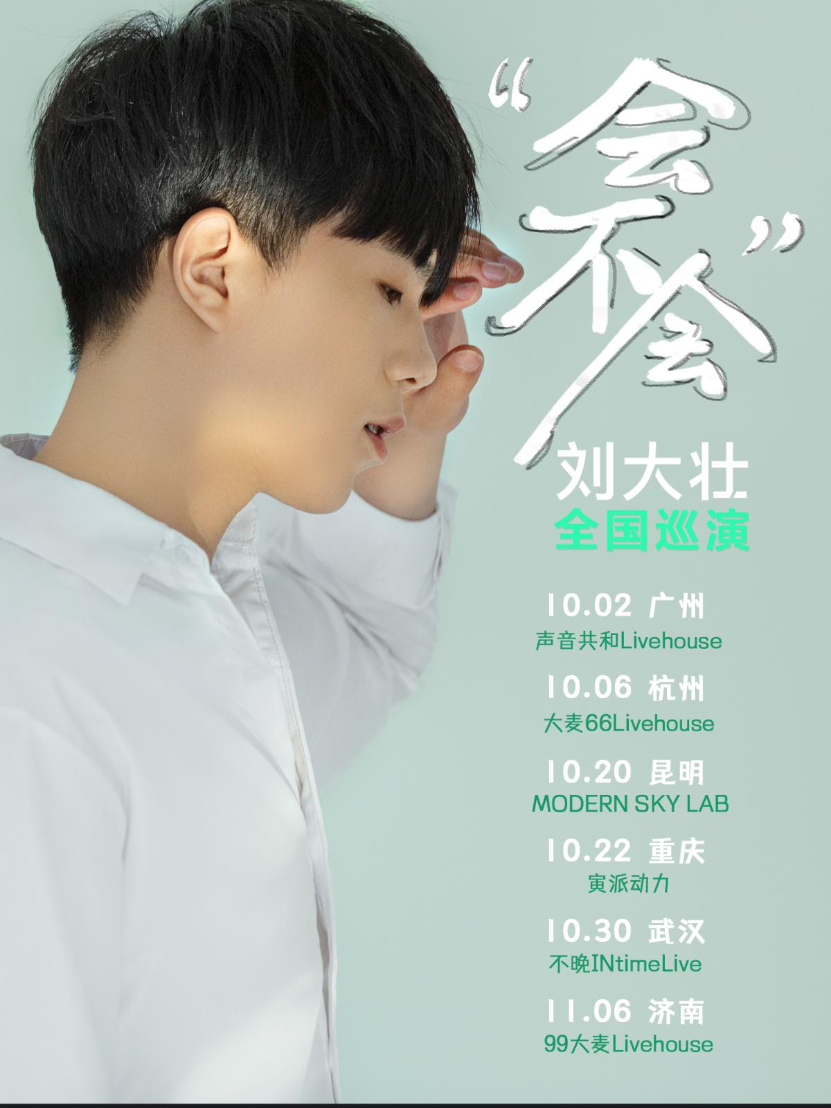 「刘大壮」《会不会》2021巡演 重庆站