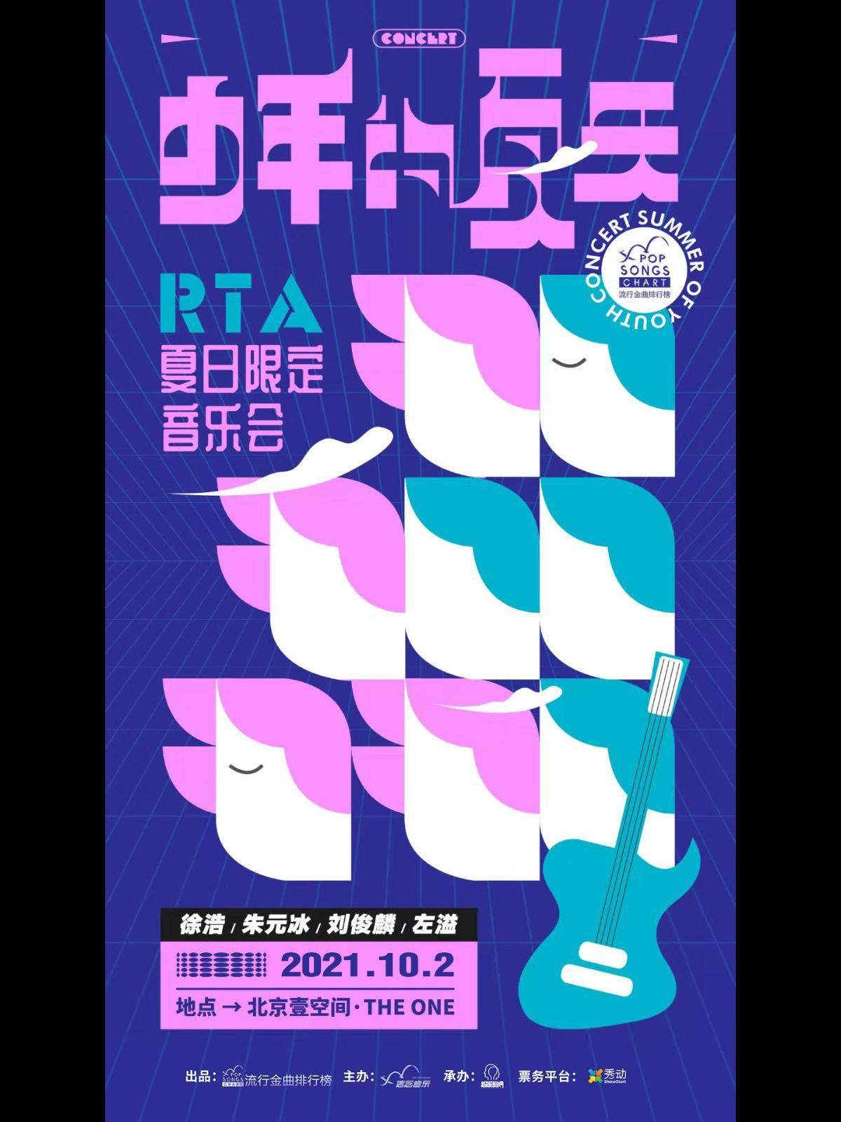 《少年的夏天》RTA夏日限定音乐会