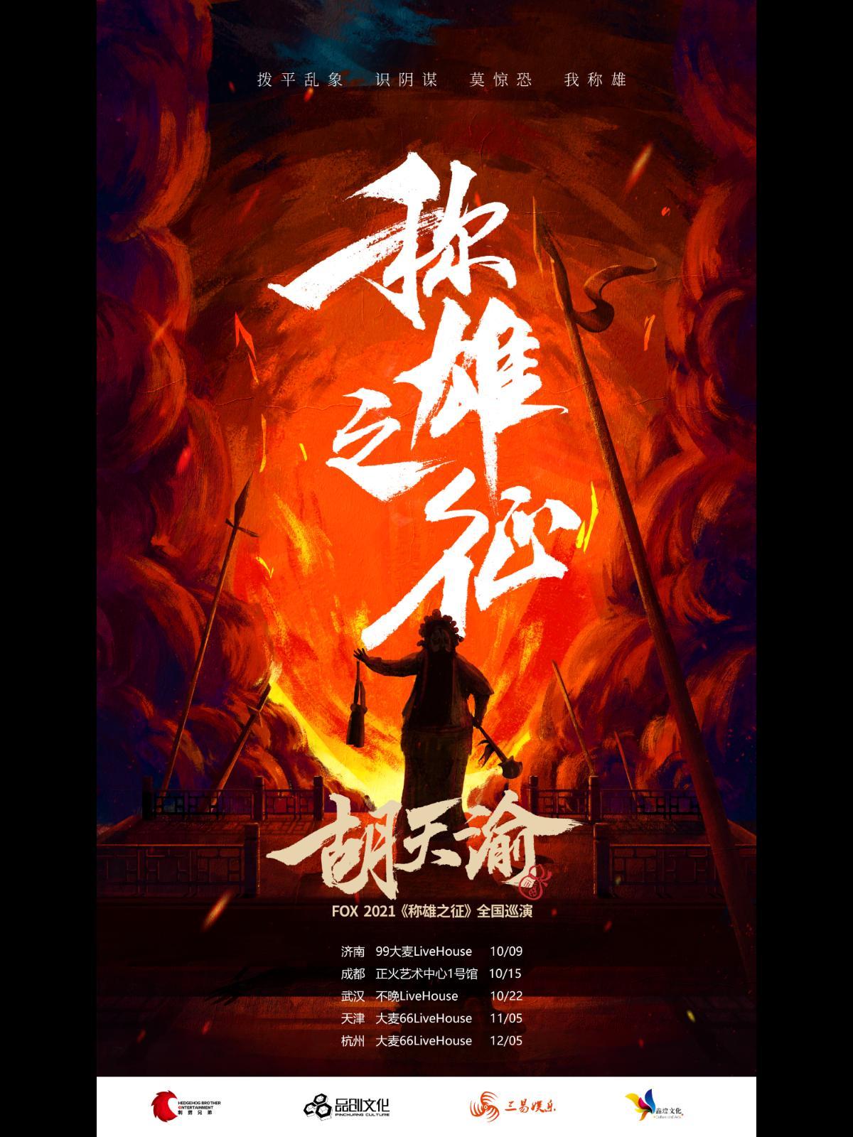 福克斯2021巡回演唱会天津站