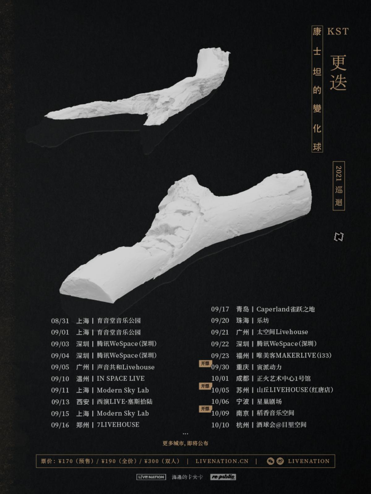 「康士坦的变化球」《更迭》巡回 重庆站