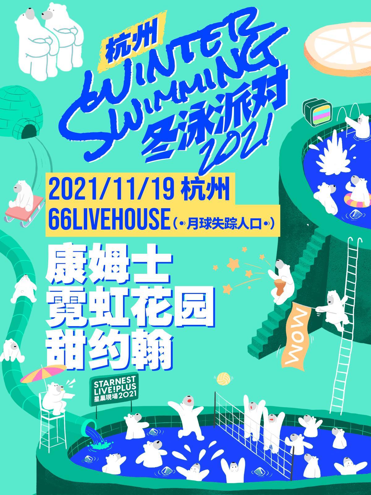 「星巢现场·冬泳派对」 杭州站