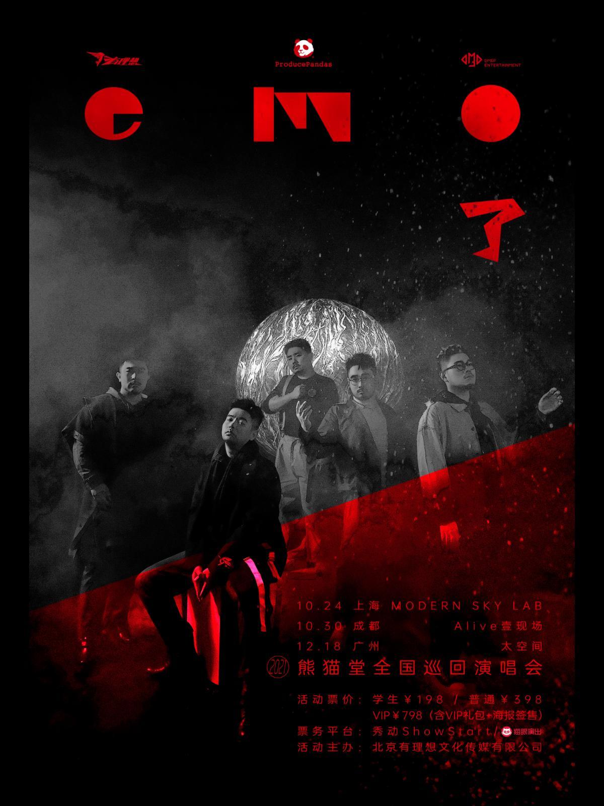 「熊猫堂」《emo了》巡回演唱会-成都站