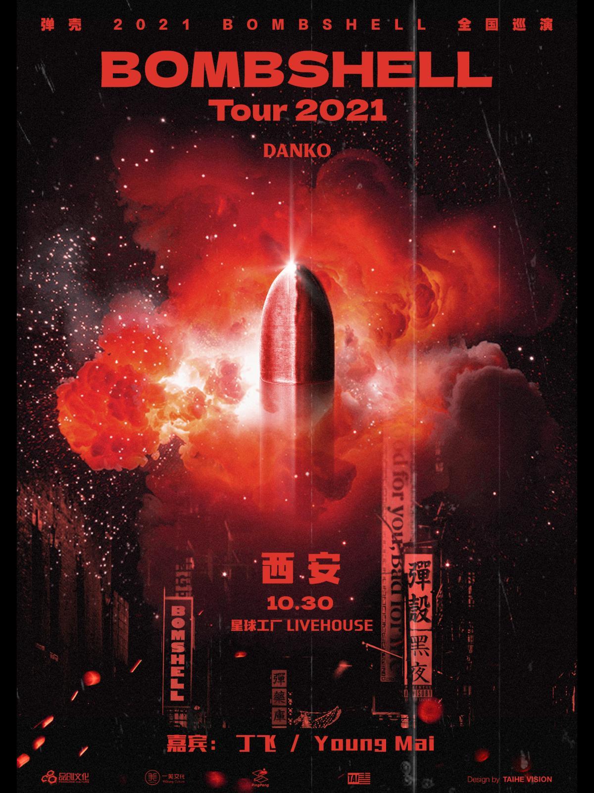 弹壳 2021BOMBSHELL全国巡演
