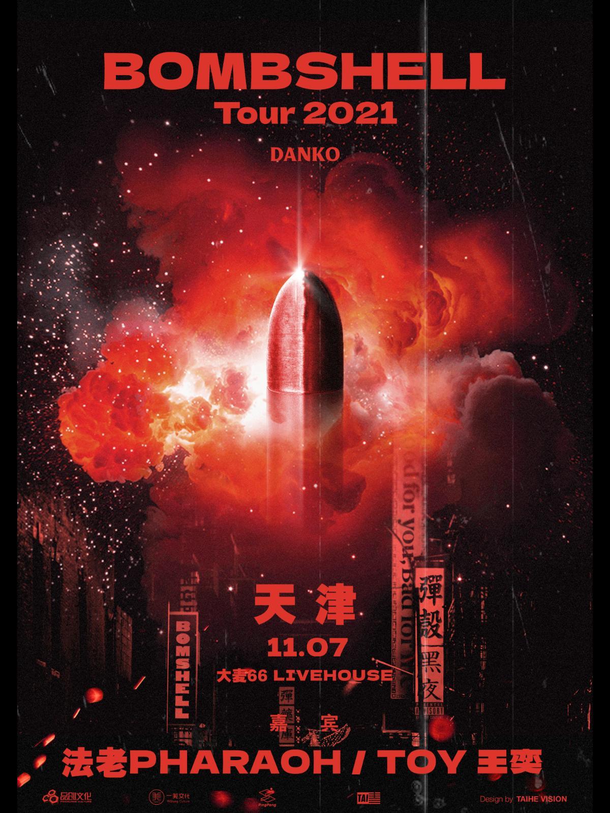 《Bombshell》2021巡演天津站