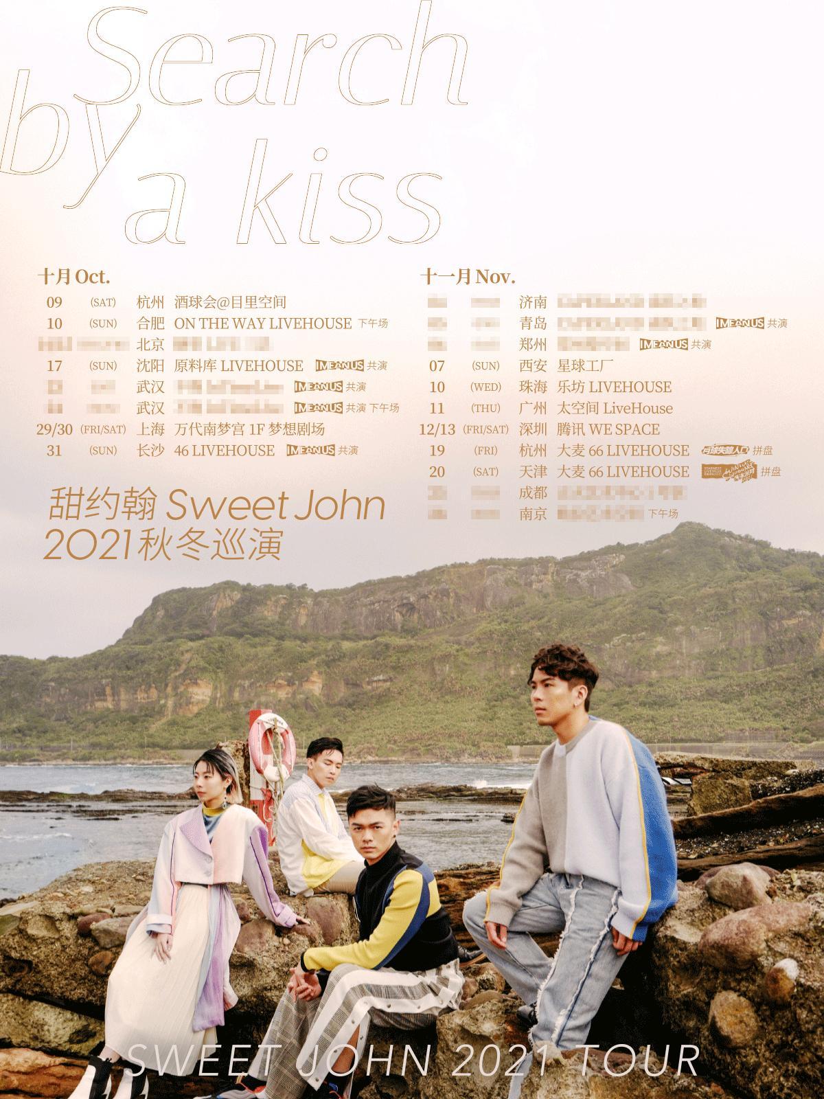 「甜约翰」2021巡演 上海站