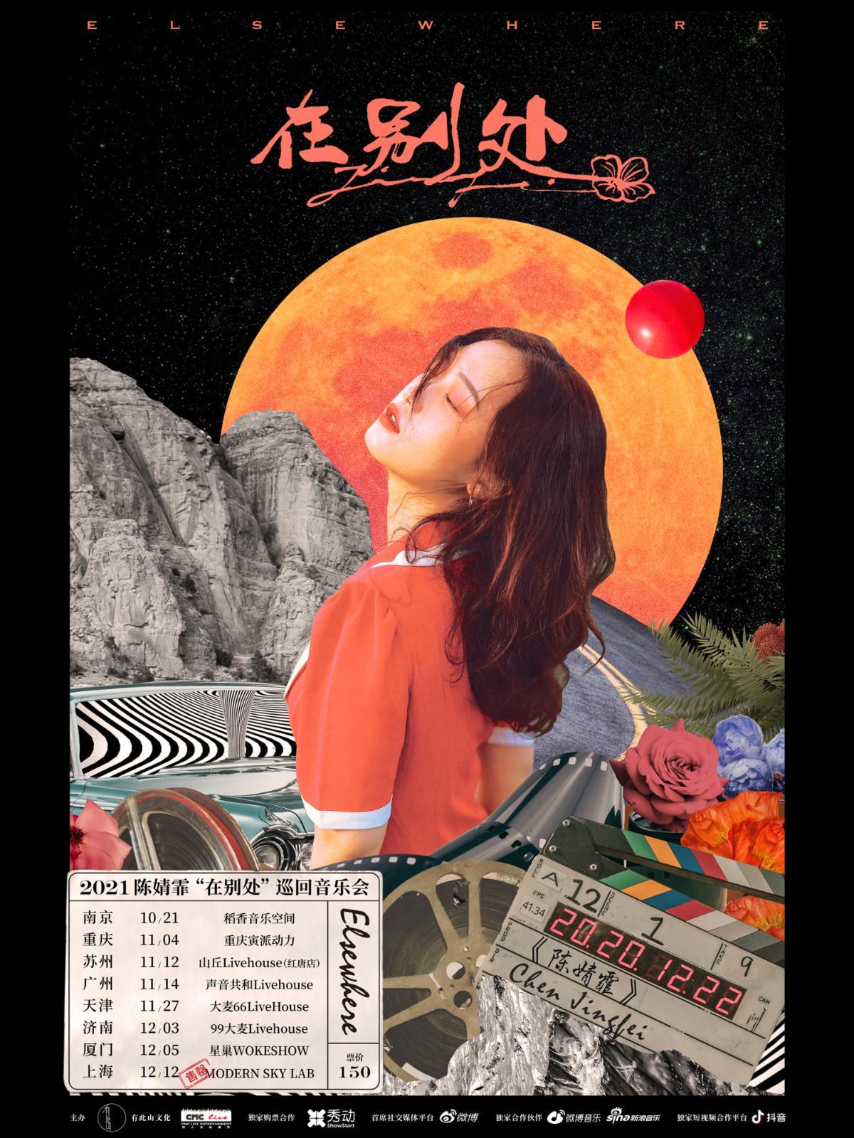 「陈婧霏」2021巡回音乐会天津站