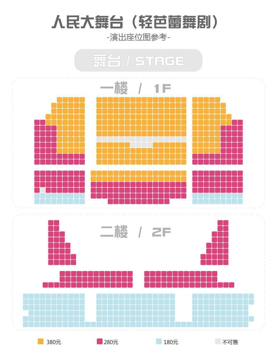 100-芭蕾舞剧座位图_芭蕾舞-人民.jpg