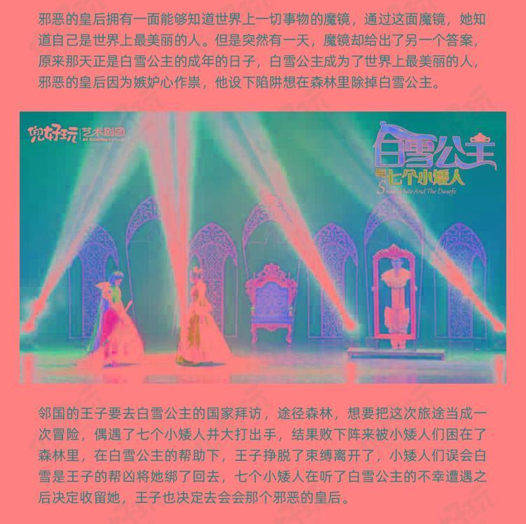 白雪-演出详情_02.jpg