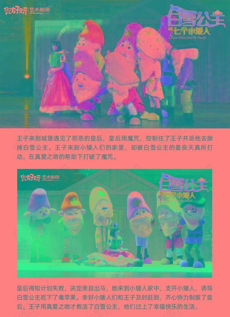 白雪-演出详情_03.jpg
