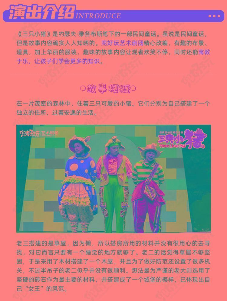 三猪-演出详情_01.jpg