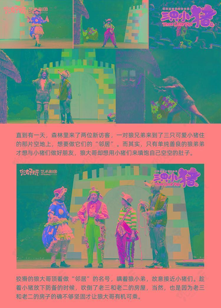 三猪-演出详情_02.jpg