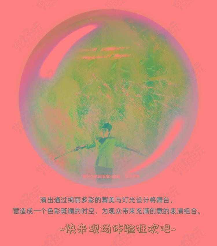 10-泡泡秀-演出详情_07.jpg