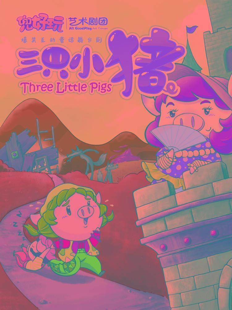 01-三只小猪.jpg