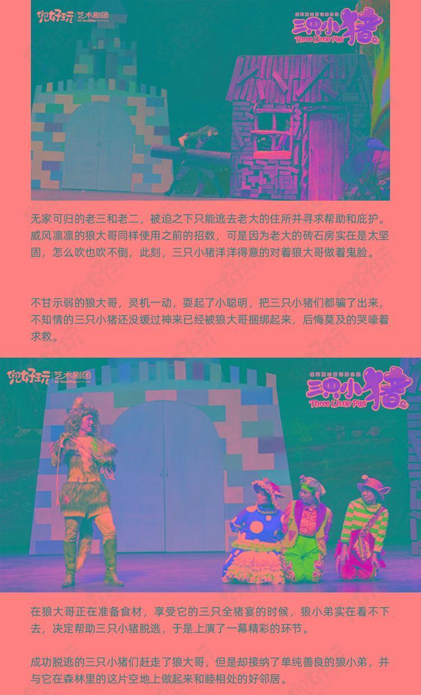 三猪-演出详情_03.jpg