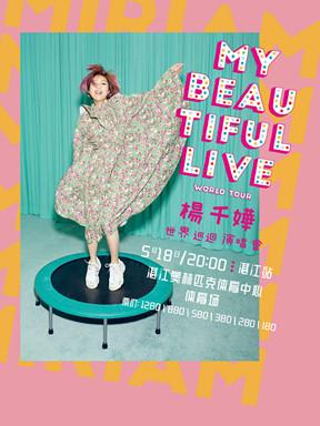 My Beautiful Live 杨千嬅世界巡回演唱会-湛江站