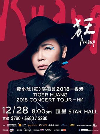 黄小琥<狂>演唱会2018 - 香港