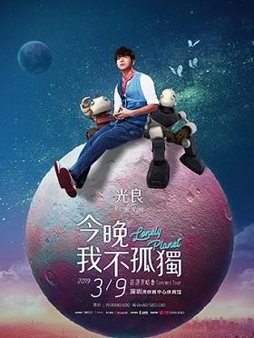 """"""" 光良""""今晚我不孤独""""巡回演唱会深圳站"""""""