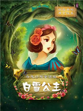 童话剧《白雪公主》