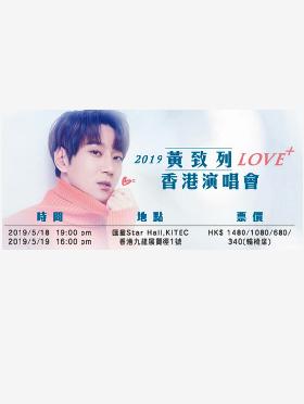黄致列LOVE+香港演唱会