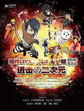 日本电子动漫主题视听音乐会