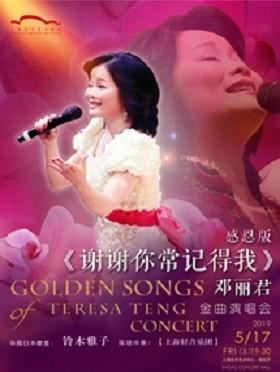 感恩版《谢谢你常记得我》邓丽君金曲演唱会 演唱:旅日华裔歌星铃木雅子