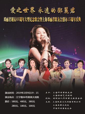 邓丽君诞辰66周年大型纪念歌会