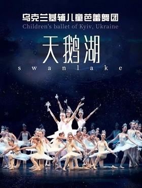 乌克兰基辅儿童芭蕾舞团 天鹅湖