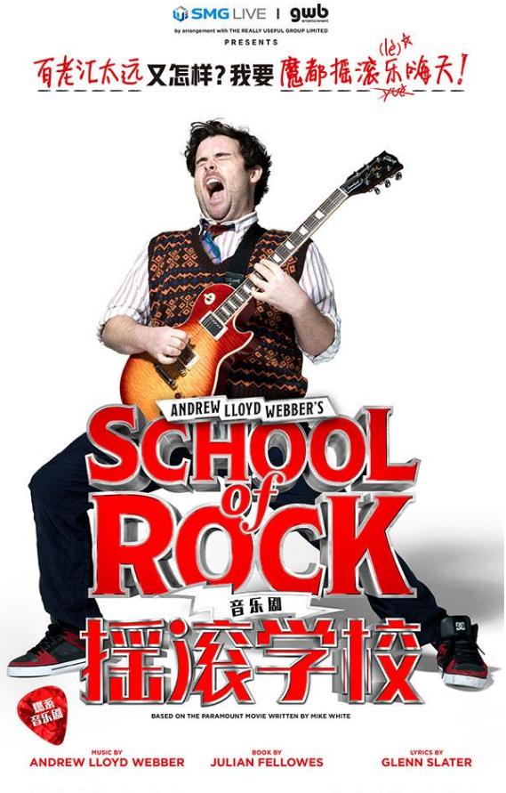 【定金預定】百老匯音樂劇《搖滾學校》