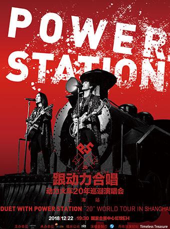 """""""跟动力合唱""""动力火车20年巡回演唱会上海站"""