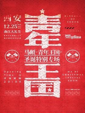 """2018咪咕音乐现场马頔""""青年王国""""圣诞特别专场-西安站"""