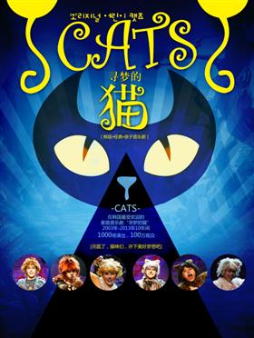 经典亲子音乐剧《寻梦的猫》