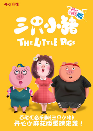 《三只小猪》第1轮(儿童版)