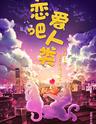 730匣子X开心麻花联合出品高糖音乐喜剧《恋爱吧!人类》 第5轮