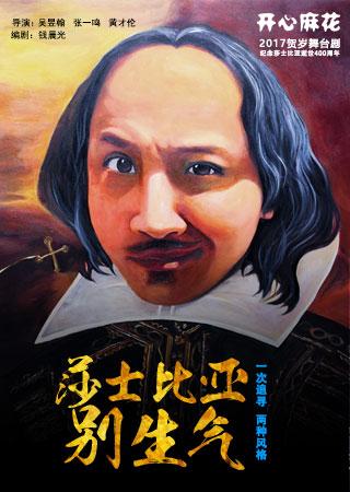 开心麻花爆笑舞台剧《莎士比亚别生气》 第2轮