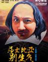 开心麻花爆笑舞台剧《莎士比亚别生气》 第12轮