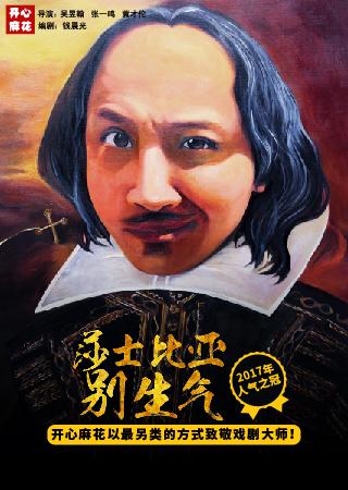 莎士比亚别生气