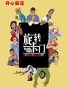 开心麻花爆笑舞台剧《旋转卡门》广州站 第5轮