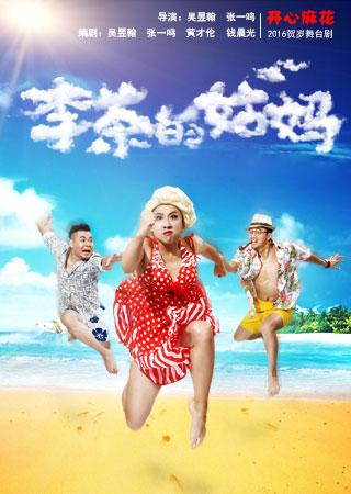 开心麻花爆笑舞台剧《李茶的姑妈》 第11轮