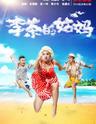 开心麻花爆笑舞台剧《李茶的姑妈》 第21轮
