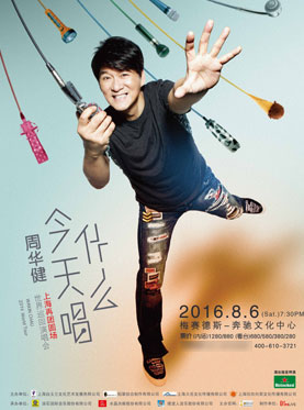 2016周华健上海演唱会